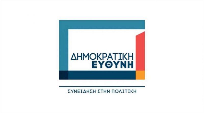 dimokratikieythyni