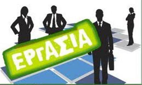 Δημόσιο: 2.073 θέσεις μόνιμων και εποχικών θα προκηρυχθούν από το Σεπτέμβριο