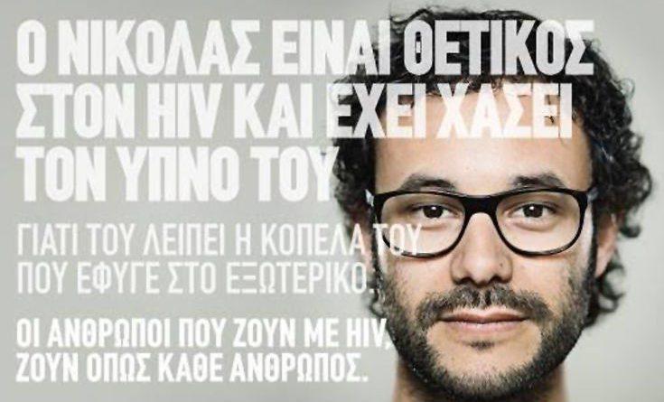 aidsNikolas