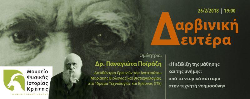 Δαρβινική Δευτέρα-Μουσείο Φυσικής Ιστορίας Κρήτης
