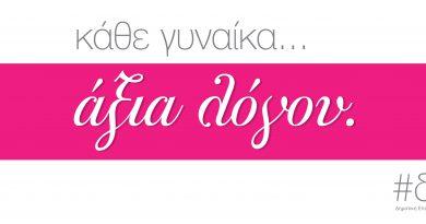 gynaikaAxia