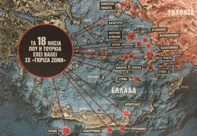 Τα 18 νησιά που γκριζάρουν  οι Τούρκοι