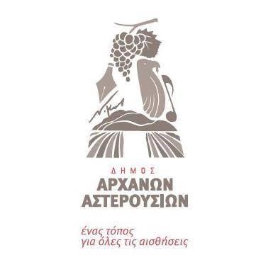 Ο Δήμος Αρχανών – Αστερουσίων θα χρηματοδοτηθεί με 8.690.000 ευρώ από το πρόγραμμα Φιλόδημος Ι