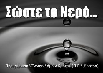 ΠΕΔ Κρήτης - Σώστε το ΝΕΡΟ