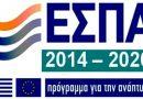 Βόμβα από την ΕΕΤΑΑ: Μπαίνει τέλος στους παιδικούς σταθμούς ΕΣΠΑ