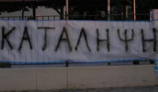 Ξεκίνησαν οι καταλήψεις στο Ηράκλειο