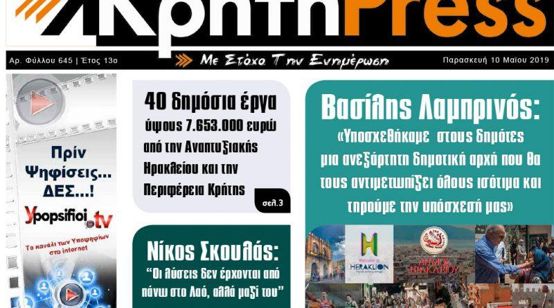 kritipress645-1