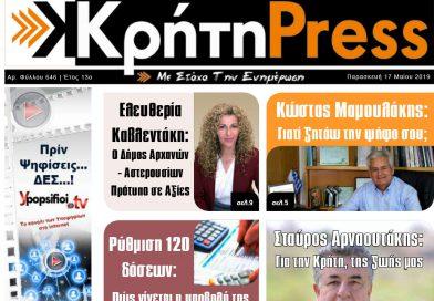 ΚρήτηPress Εφημερίδα 646