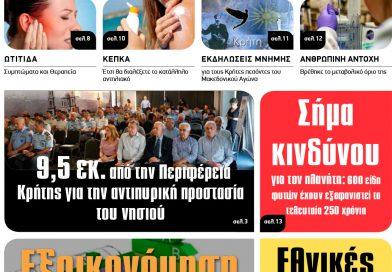 ΚρήτηPress Εφημερίδα 650