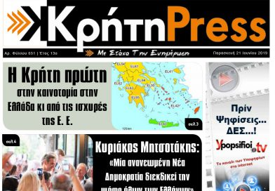 ΚρήτηPress Εφημερίδα 651