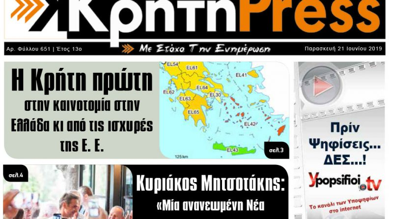 kritipress651-1