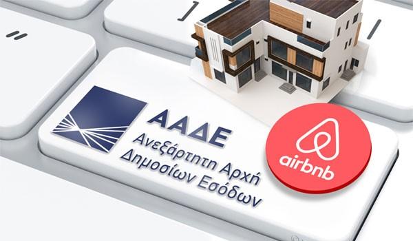 airbnbaade