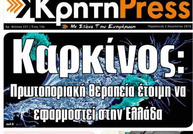 ΚρήτηPress Εφημερίδα 657