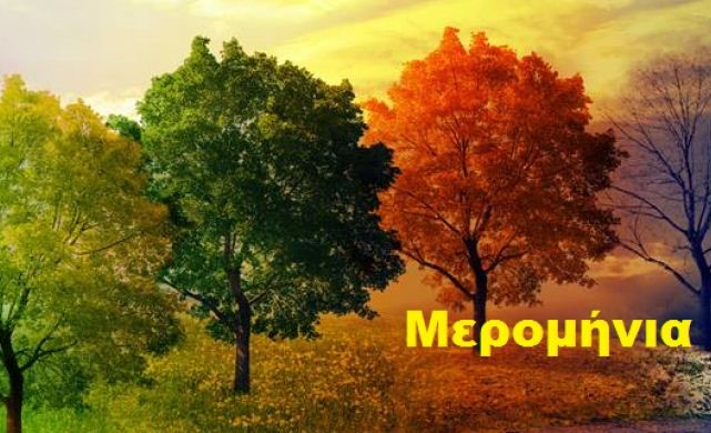 merominia