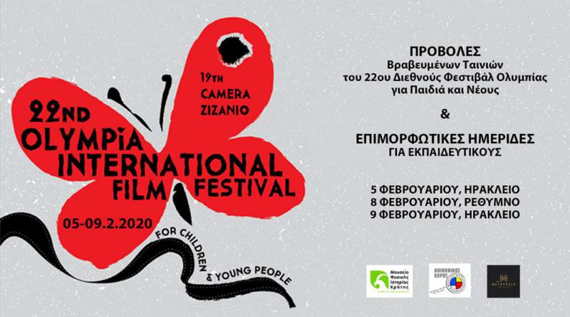 festivalolympias2