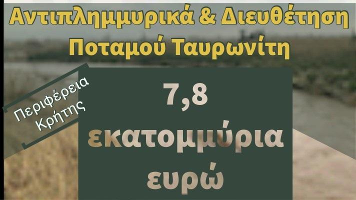 tauronitis