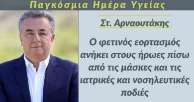 arnaoutakiseyxesygeias
