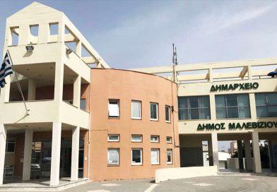 Κρούσματα κορωνοϊού στη Διεύθυνση Καθαριότητας του Δήμου Μαλεβιζίου