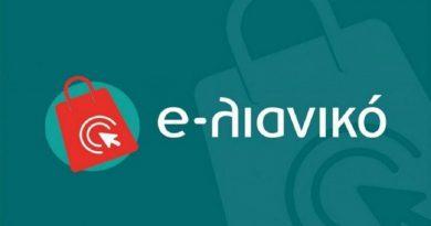 e-λιανικό: Παρουσιάστηκε το νέο πρόγραμμα επιδότησης με 5.000 ευρώ για e-shop