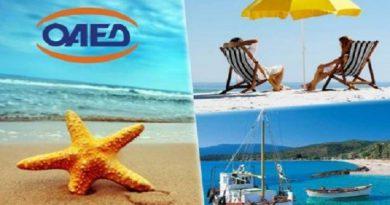 Κοινωνικός Τουρισμός: Φθηνές διακοπές για 300.000 εργαζόμενους και άνεργους. Προθεσμία μέχρι τις 17 Ιουνίου