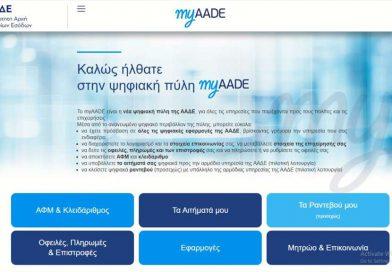 Τέλος το TaxisNET.  'Eρχεται το myAADE – Η νέα υπερσύγχρονη ψηφιακή πύλη της ΑΑΔΕ